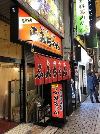 飲み屋や飲食店が多い広島の歓楽街、流川にある「ふみちゃん 流川店」もおすすめのお店。広島の好み焼きスポット「お好み村」からも近い距離にあります。
