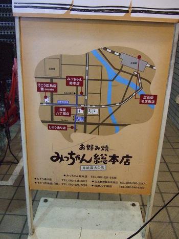 本店のほか、広島駅ビル(エキエ)や、そごう広島など、広島駅から好アクセスな立地にも出店しています。広島を訪れる際、気軽に立ち寄りやすくてよいですね。