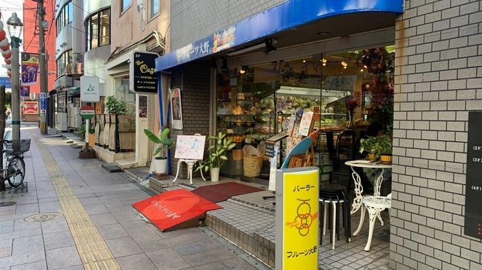 昭和57年創業の老舗果物店「フルーツ大野」は、厳選したフルーツを使ったパフェをリーズナブルな価格でいただけます。行列ができることもある地元の人気店です。