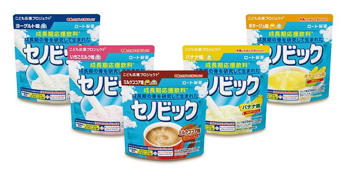 """発売から10年以上、子どもの成長期を支えている『セノビック』は、《ロート製薬》が開発した""""成長期応援飲料""""。子どもに不足しがちな栄養素を、バランスよく配合しており、牛乳に溶かすだけだから、誰でも簡単に作れます。味は全部で5種類*あり、牛乳嫌いの子どもでも美味しく飲めるように、甘い味わいが特長。ホットでもアイスでも作れる味もあるので、1年中飲み続けることができます。  *そのほかに水で溶かすタイプもあります。"""