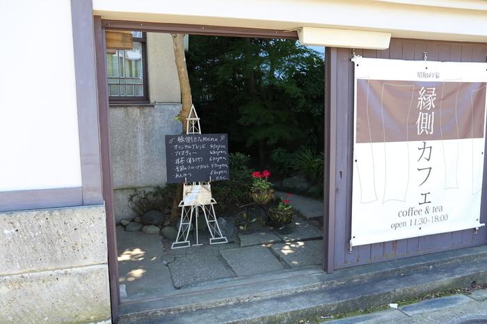 昭和14年、平田源七によって建てられた洋館付和風住宅・昭和の家。平成25年6月に国の登録文化財に登録されました。そんな歴史的価値のある住宅の縁側を利用して営まれているのが、縁側カフェです。