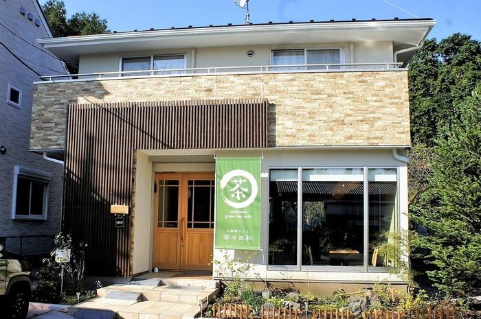 国分寺市の湧水路・お鷹の道の近くに店を構える日本茶カフェ・茶々日和(ちゃちゃびより)。2018年9月にオープンしたばかりの、まだ新しいお茶スポットです。