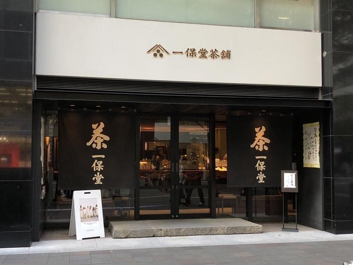 京都に本店を構える日本茶の専門店・一保堂(いっぽどう)。お茶の産地・京都発の老舗お茶屋さんです。そんな一保堂が運営する喫茶スペースが、喫茶室「嘉木」。出光美術館の隣にあります。