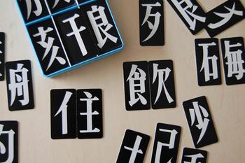 こちらは「へん」と「つくり」だけを使って漢字を作っていくゲームです。実はこちらの方が制限が多いので、漢字を作るのがすこし難しいんですよ。