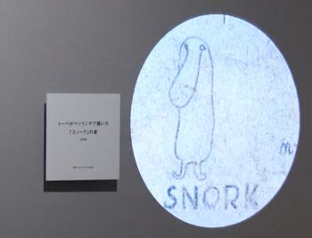 ムーミンの原型になったと言われる、トーベが子どもの頃に描いたSNORK(スノーク)の落書き  ※本画像は、会場の壁に投影されたもの