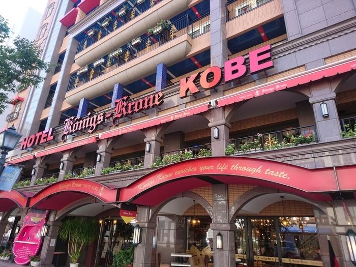 神戸で人気の洋菓子店「ケーニヒスクローネ」のホテル。ヨーロッパ調のシックな外観が神戸らしいですね。チェックイン時にはウェルカムスイーツで出迎えてもらえます。
