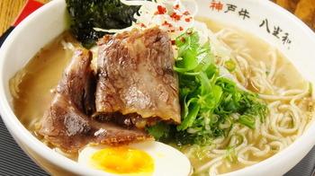 スープは神戸牛の牛骨100%。豚骨や魚介系とは異なる、濃厚なのに上品な味わいです。チャーシューももちろん神戸牛です。