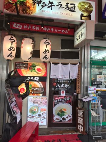 神戸牛を気軽に楽しめる「神戸牛らーめん 八坐和(ヤザワ)」。店名はオーナーが矢沢永吉のファンであることに由来しています。