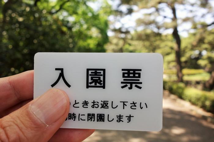 """「皇居東御苑」は、先に紹介した通り、入園無料。財布を取り出さなくても、気楽に入れます。 【※入園時に交付される""""入園票""""は、退園時に返納する必要があるので紛失せぬように要注意。】"""