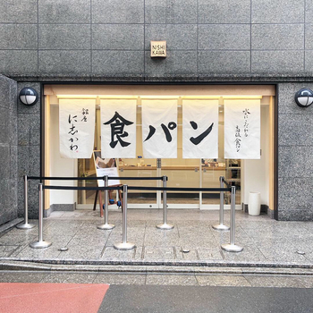 東銀座に2018年(平成30年)にオープンした「銀座に志かわ本店」は、お水にこだわった食パン専門店。伊勢志摩サミットで提供した実績のある「513ベーカリー」が長年研究して生み出した、唯一無二の食パンが評判です。