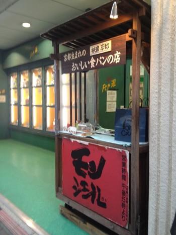 「モンシェール銀座」は、平日の17時から博品館の裏で屋台販売するちょっと珍しいパン屋さん。京都祇園で創業し、東陽町に工場を持つ、知る人ぞ知る人気店です。