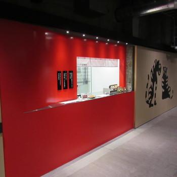 """ソニーパークのB3Fにある「トラヤカフェ あんスタンド 銀座店」は、老舗和菓子店「とらや」の""""あん""""をもっと気軽に楽しめるよう、自由で新しい世界を提案するお店です。"""