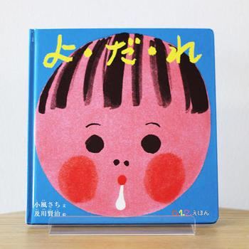 にっこにこの笑顔や、なみだとよだれにまみれて泣いた顔・・・ページいっぱいに描かれたあかちゃんのお顔だけでも、十分インパクトありな一冊です。  厚紙を使っているボードブックのつくり。かじったり、ひっぱったりするのが大好きなあかちゃんにも、安心して渡してあげることができます。
