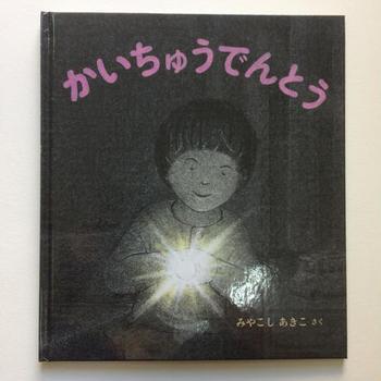 子供の寝かしつけのために、絵本を読み聞かせるご家庭も多いはず。そんな夜、絵本を読み終わって電気を消すと、そこに広がる暗闇を怖がるお子さんもいらっしゃるのではないでしょうか。  でも、そんな暗闇もワクワクさせてくれるような絵本が「かいちゅうでんとう」。
