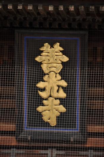 正面にある「善光寺」と書かれた額。この3文字の中には5羽の鳩と、牛が隠れています。お気づきになりますか?