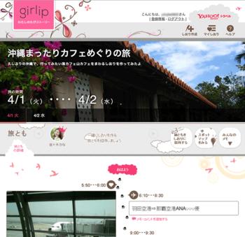Yahoo!トラベルが提供する無料で旅のしおりが作れるサービスです。女性向けのおしゃれで可愛いデザインが盛沢山!  ※利用には「Yahoo! JAPAN ID」が必要です。