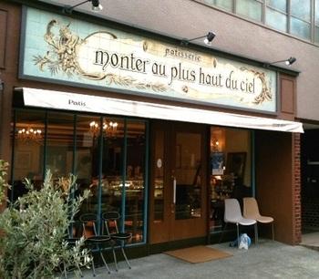 まるで本当にフランスのお店のような外観のパティスリー モンプリュ。フランスで修行をし、その後大阪や神戸の有名ホテルで腕を磨いたシェフのお店です。