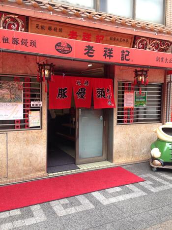 大正4年創業の老舗「老祥記」。豚まん発祥のお店だとされていて、神戸だけでなく関西でも有名な人気店です。お店の前のごみ箱が豚モチーフでキュート。