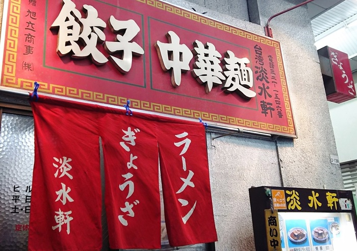 モトコー一番街の入り口にある「淡水軒」。近くに中華街があるにも拘らず、ぎょうざがおいしいと有名なお店です。