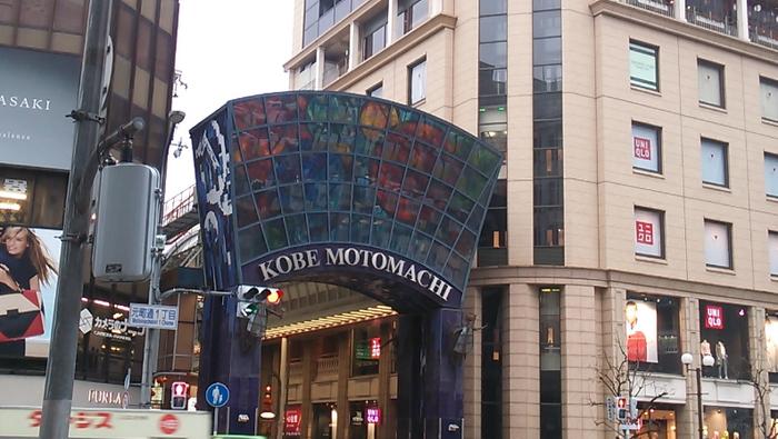 中華街のすぐ南にあるのが元町商店街。ステンドグラスのアーチが目印です。約300ものお店があり、そのうち約20店舗は創業100年を超える老舗。明治から続くお店も10店舗以上あります。