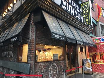 大きな鉄板鍋で焼き上げる、焼小籠包が看板メニューの「YUNYUN」。焼きビーフンで有名なケンミンのアンテナショップです。