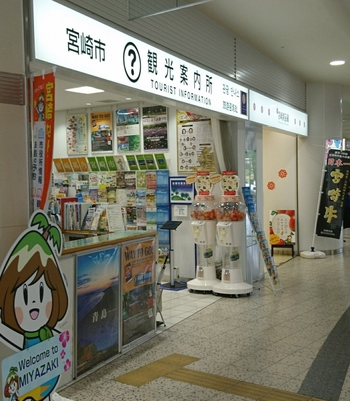 宮崎市観光案内所は、宮崎駅構内にあります。観光の相談はもちろん、1日乗車券の販売も行っています。観光情報誌やパンフレットも豊富に取り揃えたコーナーもあるので、観光前に立ち寄ると最新情報が手に入りますよ!