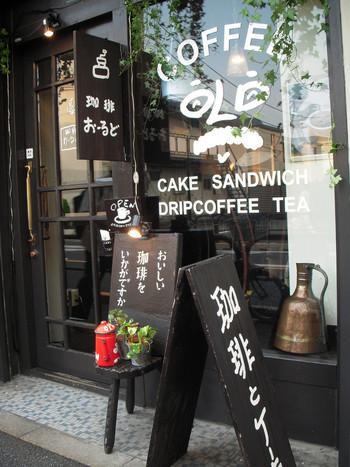 """続いてご紹介するのは、下北沢駅から徒歩約8分、茶沢通り沿いにお店を構える『珈琲おーるど』。""""おいしい珈琲をいかがですか""""という、なんとも魅力的な看板に思わず答えて入ってしまいたくなる外観です。"""