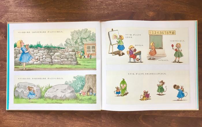 この絵本がとても魅力的なのは、「ないしょ」を描く素敵なストーリーに加え、絵の数々がとても精緻で、また、面白く読み進められるように工夫して描かれていること。  例えばマリーとネズミの女の子が学校に行く風景が、比べられるように描かれていたり。家族構成の同じ二人のお家インテリアが、それぞれ対応するように描かれていたり・・・。