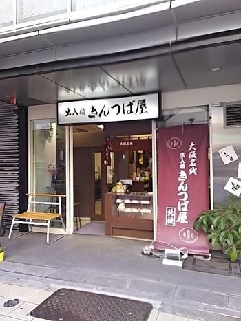 大阪の西梅田に本店があり、北浜にあるこちらのお店は姉妹店です。「甘味処」と呼ぶのにふさわしく、気軽に立ち寄りやすい雰囲気で人気があります。男性からも人気で、午後のおやつに2、3個買っていくビジネスマンも後を絶ちません。