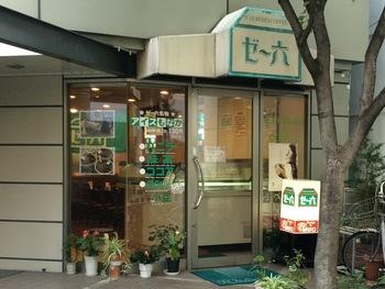 ビジネス街という土地柄、男性のサラリーマン客が多いお店ですが、昔ながらの落ち着いた雰囲気を楽しめる喫茶店でもあります。大正2年に本町で創業した本店が発祥です。当初はアイスクリンを販売し、その後に喫茶を始めたとのこと。この北浜店は昭和61年に開店されたお店です。他にも東大阪にお店があります。