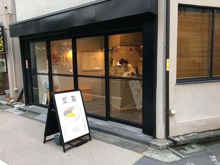 2015年に神田須田町(かんだすだちょう)にオープンした、都内初の豆花専門店「東京豆花工房」。台湾で修行した店主が試行錯誤を繰り返し、本場の味を国産の材料で再現したこだわりの豆花のお店です。防腐剤や香料は使用せず、新鮮な豆乳から毎朝店内で手作りしています。