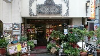 東口から徒歩7分ほどの昭和の雰囲気溢れる喫茶店「伯爵邸」。なんと24時間営業です。モーニングから、ランチ、喫茶、アルコールまで、とにかく守備範囲が広い。「眠らない喫茶店」としテレビで取り上げられたこともあるそうです。