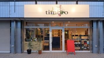こちらは、有名店での修行した経験を持つ夫婦が営むイタリア料理店。西口から徒歩15分と少し歩きますが、駅前の喧騒から離れてランチを楽しみたいときにおすすめのお店です。