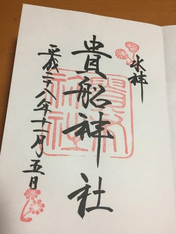 貴船神社の御朱印はこちら。可愛らしいデザインですね。参拝の思い出に是非。