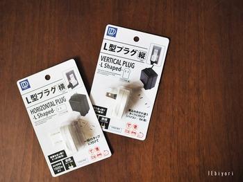 ホームセンターで良く見かけるL型プラグは、ダイソーでも売られています。しかも縦と横タイプの2種!