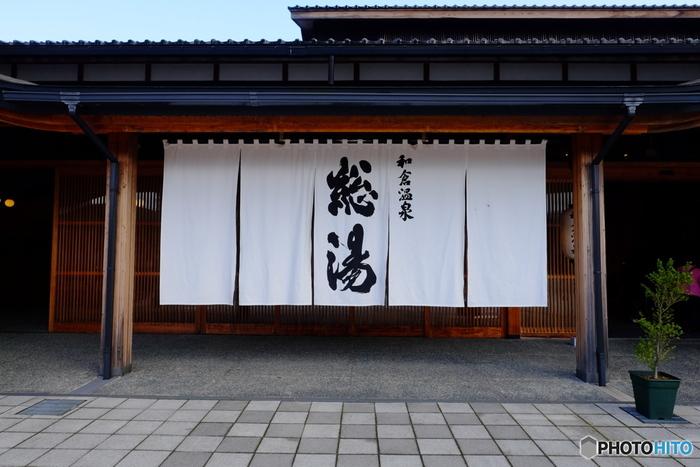 総湯とは温泉地にある、宿の外にある共同浴場をさす言葉です。ここ石川県には総湯と称される浴場が多くみられます。 和倉温泉では町民が運営組織を営み、1200年前の泉質をそのまま守り続けています。銭湯同様のお値段で入浴できるほか、無料で開放されている足湯や、飲める温泉などの施設もあります。