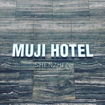 無印の世界観を具現化した世界初のホテル。銀座や北京と同じく、壁面や中庭に中国国内の古い家屋の柱材や壁材、切れ端等の古材を再利用した建物は温かみが感じられ、まるで自宅で寛いでいるかのような心地よさです。