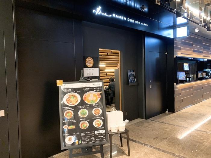 日比谷パークフロントB1Fに位置するとってもスタイリッシュなラーメン店が「Ramen ドゥエ Edo Japan」です。健康食材を取り入れた元イタリアンシェフが作るラーメンは一杯の丼の中でフルコースが味わえると女性客からも大人気のお店です。