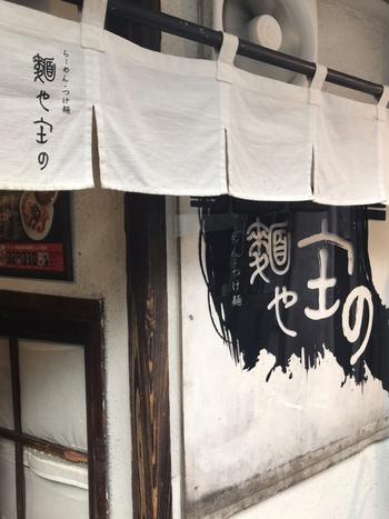 市ヶ谷駅より徒歩4分。和定食屋さんのような店構えの「麺や庄の」。食券を買って席に着くスタイルで、こだわりの麺は毎日製麺されており素材も全てオーガニックという徹底ぶり。