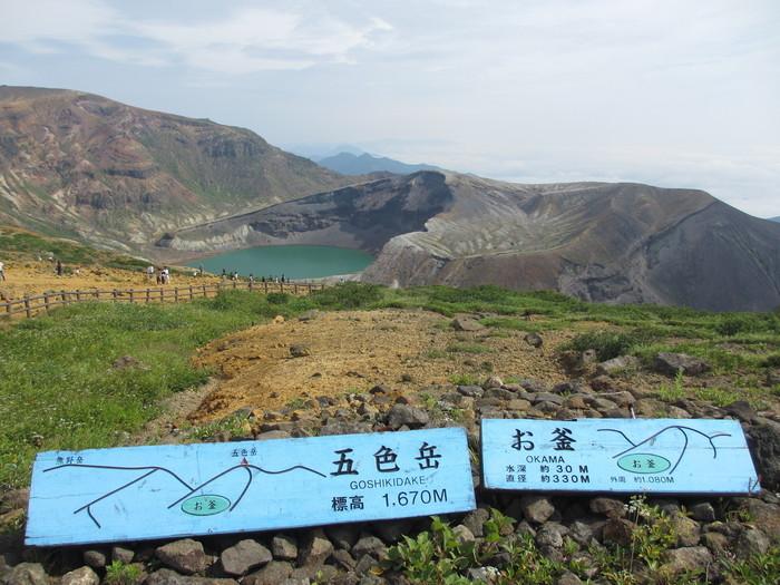 """宮城・山形の2県にまたがる人気の観光地、蔵王連峰の方へお出かけしてみませんか。雄大な自然をたっぷり満喫できる国定公園で、ドライブ(蔵王エコーライン・蔵王ハイライン)をはじめ、登山やトレッキングで人気のエリアです。  さて、今回ご紹介するのは、そんな蔵王にある、とっておきの""""癒しスポット""""。蔵王連峰の西麓に位置する「蔵王温泉」です。"""