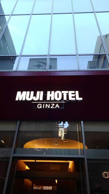今年4月にオープンしたばかりの「MUJI HOTEL GINZA」は「アンチゴージャス、アンチチープ」がコンセプト。MUJI HOTELとしては中国の深圳、北京に続く3館目。日本では初のMUJI HOTELです。