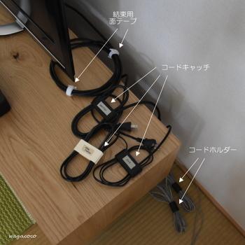 こちらのブロガーさんのお家では、ケーブルの長さや太さに合わせて結束用面テープやコードキャッチ、コードホルダーを使い分けているそうです。100均グッズを上手に活用すれば、ゴチャつきがちな配線をすっきりとまとめることができますよ◎。