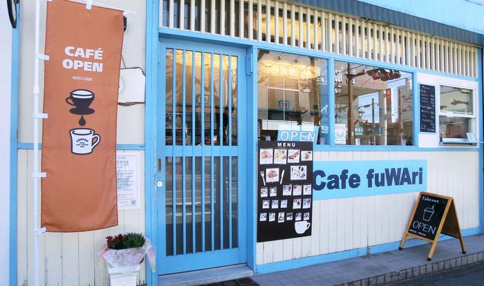 西武池袋線の飯能駅から駅前通りを歩いて約5分のところにある「Cafe fuWAri(カフェ フワリ)」。白と水色の爽やかな外観が印象的なカフェです。店内は、4席のカウンターとテーブル席が3つほど。太陽の光が差し込む空間で、居心地よく過ごせます。