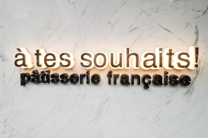 フランスの四つ星ホテルでの勤務経験を持ち、数々のコンクールで賞を獲得しているパティシエ・川村英樹さんがオーナーを務めるパティスリー「アテスウェイ」。店名は「願いが叶いますように!」という意味のフランス語からきています。