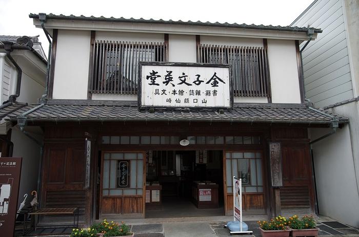 仙崎みすゞ通りの中心にある「金子みすゞ記念館」は、生誕100年の平成15年にOPENしました。ここは元々、彼女が幼少期を過ごした金子文英堂があった場所です。