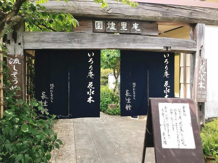 最後にご紹介するのも、流しそうめんが食べられるお店。「長生館」は美しい岩畳やライン下りで有名な長瀞にある「花のおもてなし長生館」の敷地内にあります。100年以上の歴史のある広い敷地は、お手入れが行き届いていて気持ちの良い場所です。