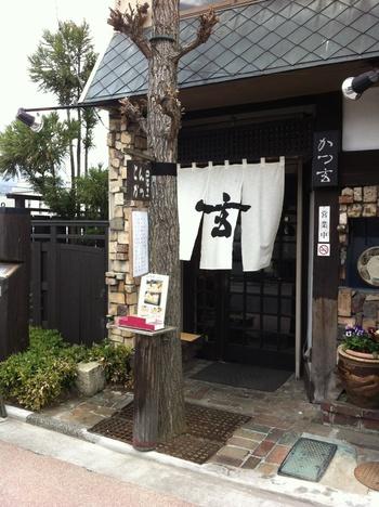 松本駅から徒歩約20分の距離にある、とんかつ屋「かつ玄 本店」。