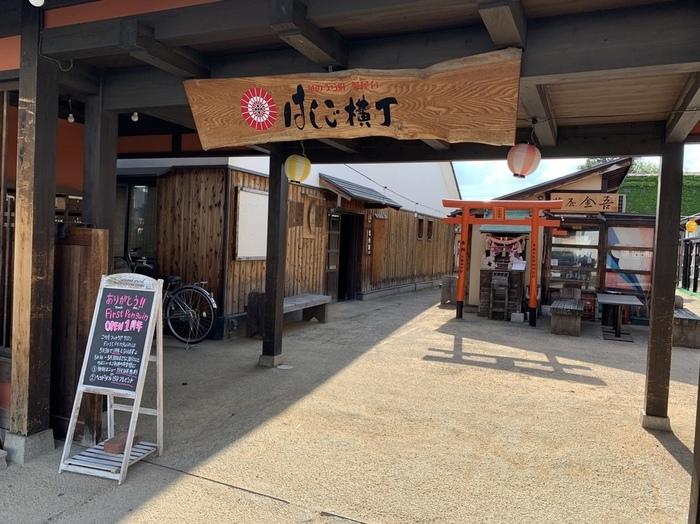 松本駅の東口より、徒歩約15分、10数店の共同店舗が集まる「華のうら町夢屋台はしご横丁」。