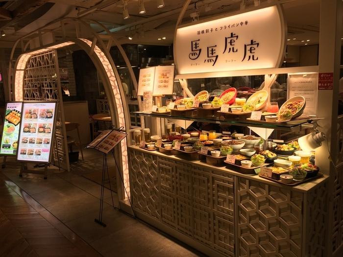 新宿駅直結のルミネエスト新宿にある「馬馬虎虎(マーマーフーフー)ルミネエスト新宿店」は、全国の名店が揃う「餃子フェス」にも登場したことのある人気店です。