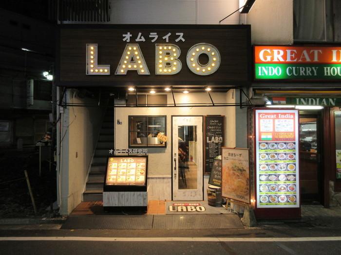 高田馬場駅から徒歩2分、栄通り沿いにある<オムライスLABO>。オムライス「研究所」という店名に期待が高まる、創作オムライスの専門店です。